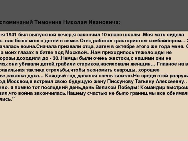 """Из воспоминаний Тимонина Николая Ивановича: """"20 июня 1941 был выпускной вечер..."""
