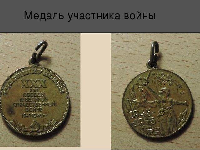 Медаль участника войны
