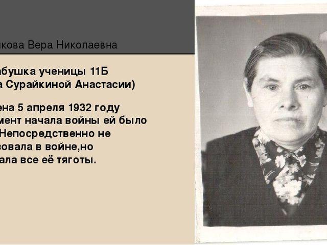 Юрченкова Вера Николаевна (прабабушка ученицы 11Б класса Сурайкиной Анастасии...