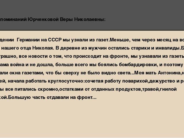 """Из воспоминаний Юрченковой Веры Николаевны: """"О нападении Германии на СССР мы..."""