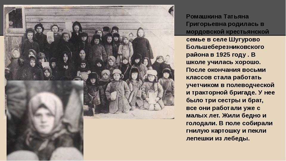 Ромашкина Татьяна Григорьевна родилась в мордовской крестьянской семье в селе...