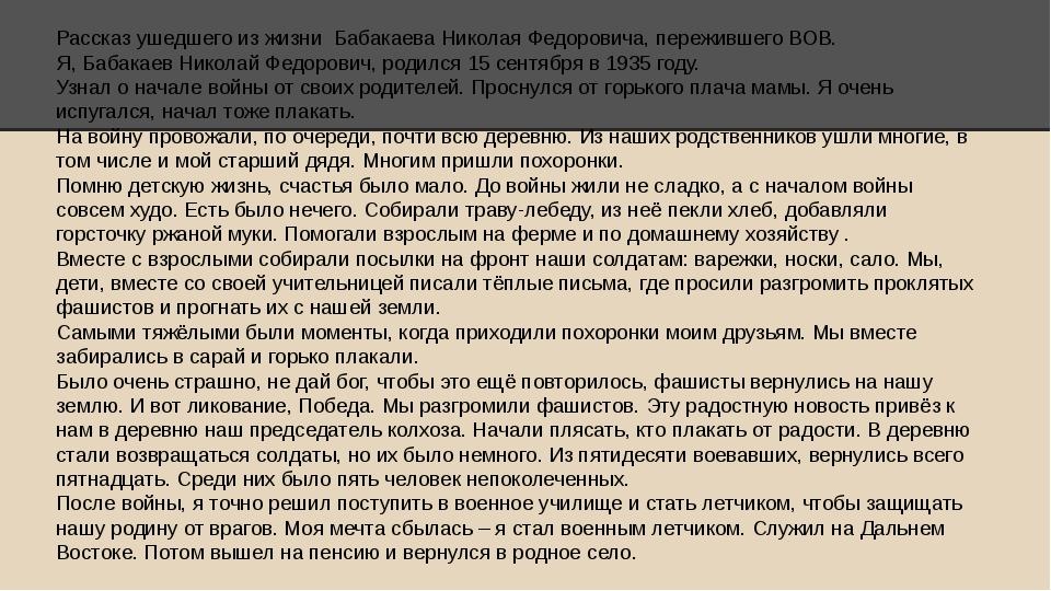 Рассказ ушедшего из жизни Бабакаева Николая Федоровича, пережившего ВОВ. Я, Б...
