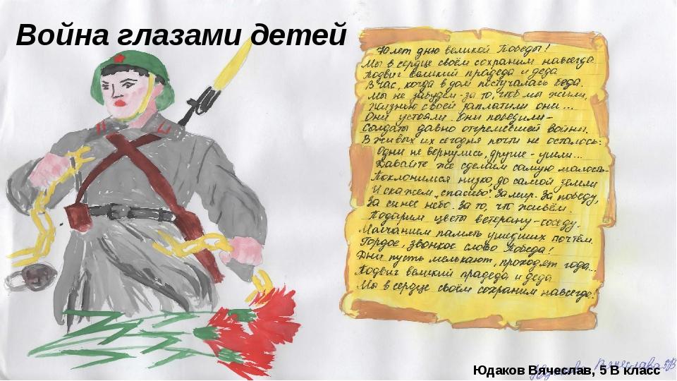 Юдаков Вячеслав, 5 В класс Война глазами детей