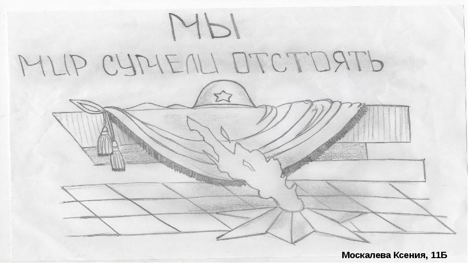 Москалева Ксения, 11Б