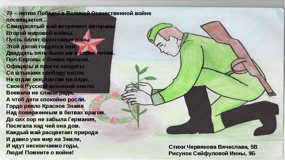 70 – летию Победы в Великой Отечественной войне посвящается... Семидесятый м...