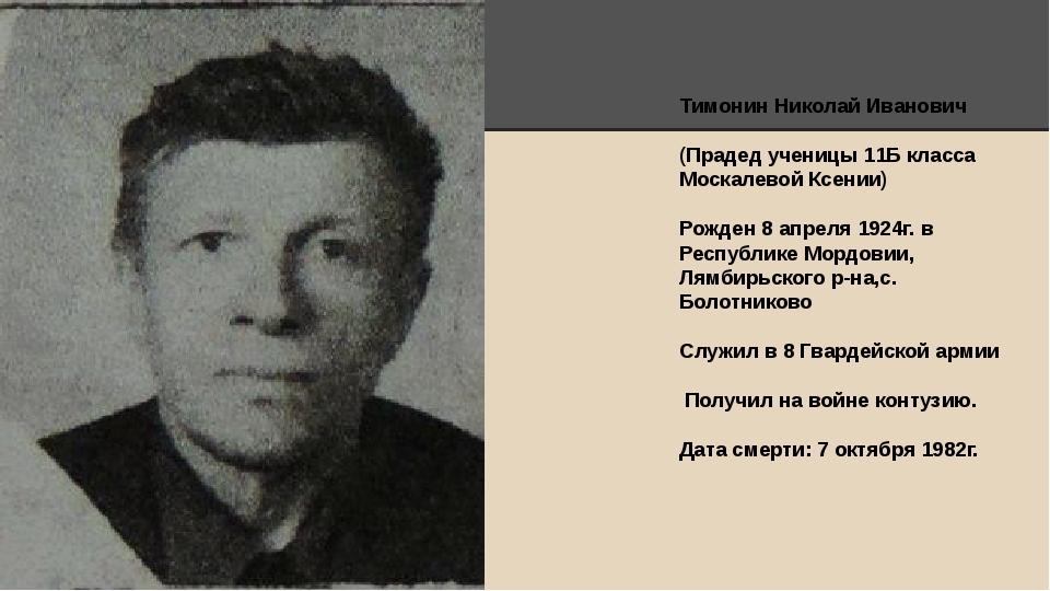 Тимонин Николай Иванович (Прадед ученицы 11Б класса Москалевой Ксении) Рожден...