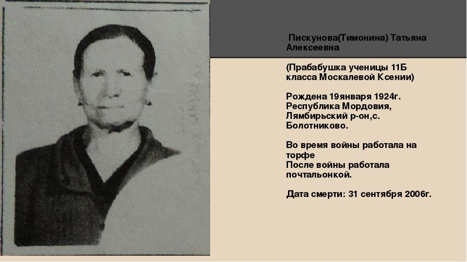 Пискунова(Тимонина) Татьяна Алексеевна (Прабабушка ученицы 11Б класса Москал...