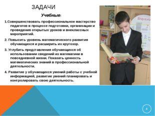 ЗАДАЧИ Учебные: 1.Совершенствовать профессиональное мастерство педагогов в пр