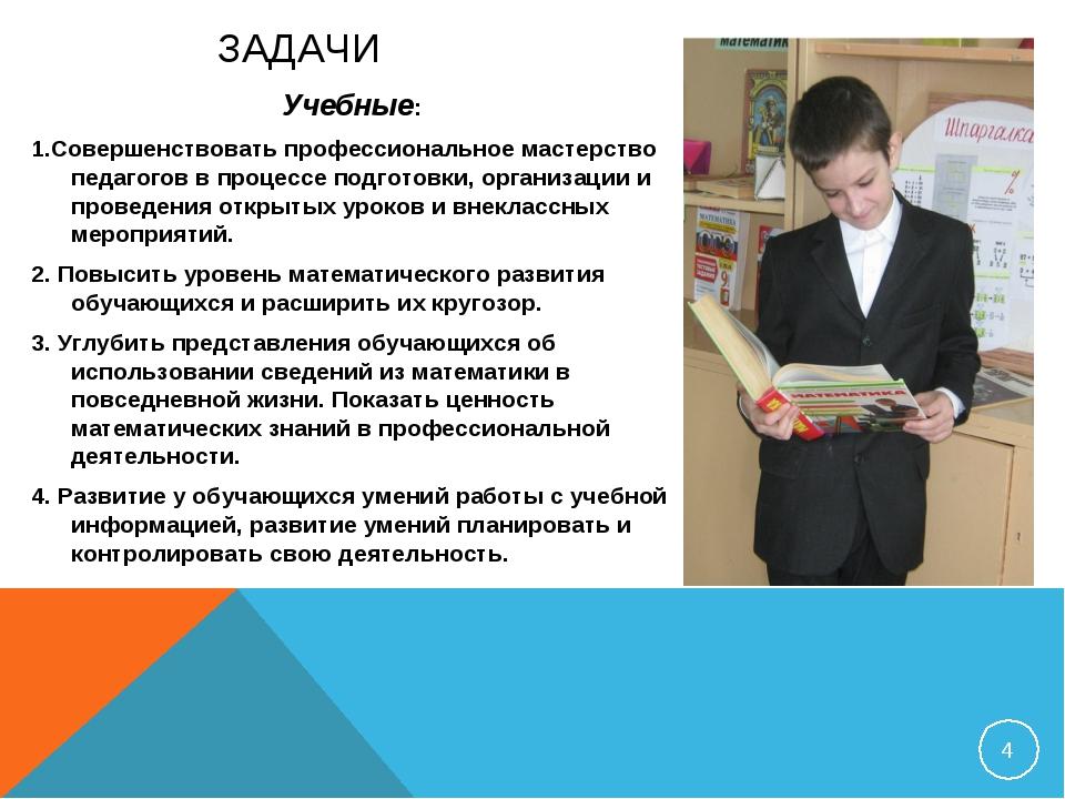 ЗАДАЧИ Учебные: 1.Совершенствовать профессиональное мастерство педагогов в пр...