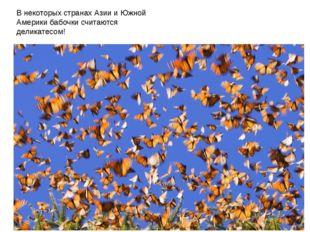 В некоторых странах Азии и Южной Америки бабочки считаются деликатесом!