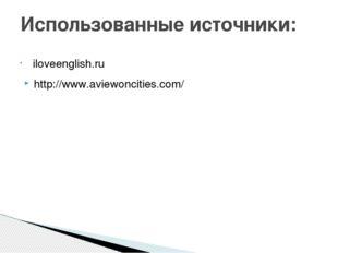 iloveenglish.ru http://www.aviewoncities.com/ Использованные источники:
