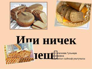 Ипи ничек пешә Хәсәнгалиева Гульнара Зиннуровна башлангыч сыйныф укытучысы