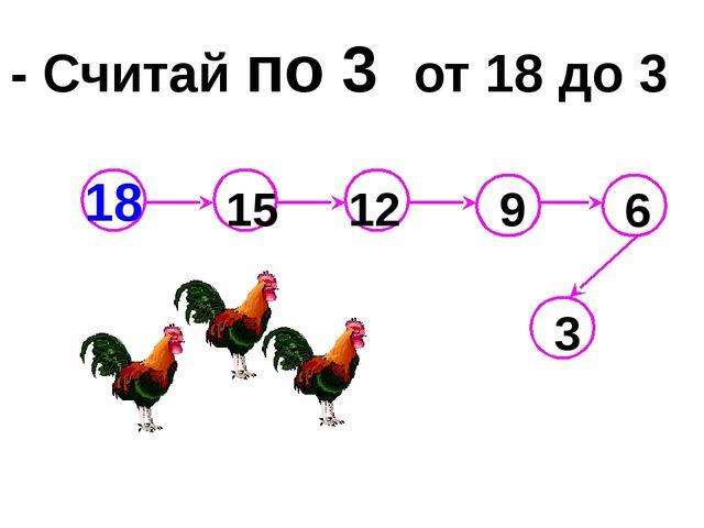 - Считай по 3 от 18 до 3 15 12 9 6 3 18