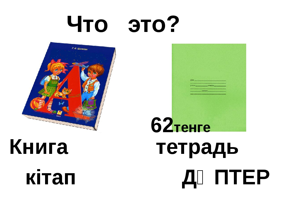 Книга тетрадь кiтап ДӘПТЕР Что это? 62тенге