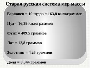 Старая русская система мер массы Берковец = 10 пудов = 163,8 килограммов Пуд