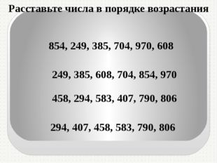 Расставьте числа в порядке возрастания 854, 249, 385, 704, 970, 608 249, 385,
