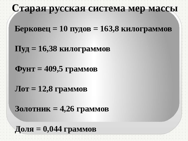 Старая русская система мер массы Берковец = 10 пудов = 163,8 килограммов Пуд...