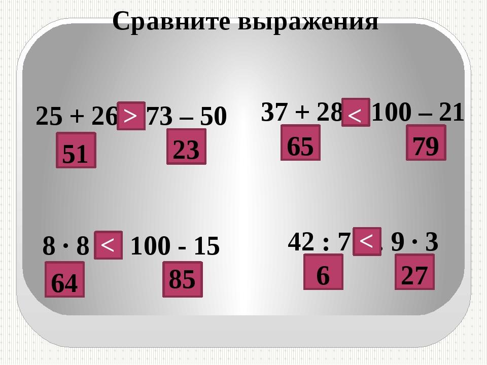 25 + 26…73 – 50 8 · 8 … 100 - 15 37 + 28…100 – 21 42 : 7 … 9 · 3 51 23 65 79...