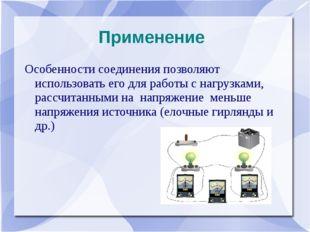 Применение Особенности соединения позволяют использовать его для работы с наг
