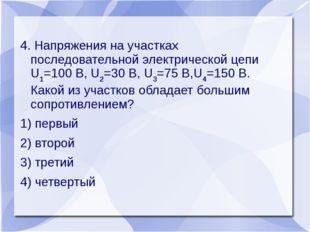 4. Напряжения на участках последовательной электрической цепи U1=100 В, U2=30