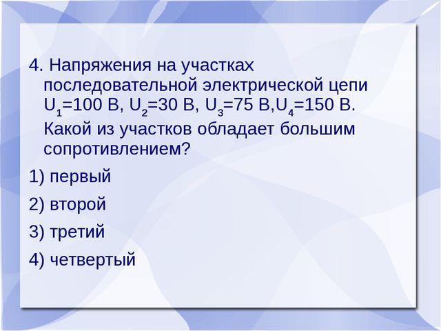 4. Напряжения на участках последовательной электрической цепи U1=100 В, U2=30...