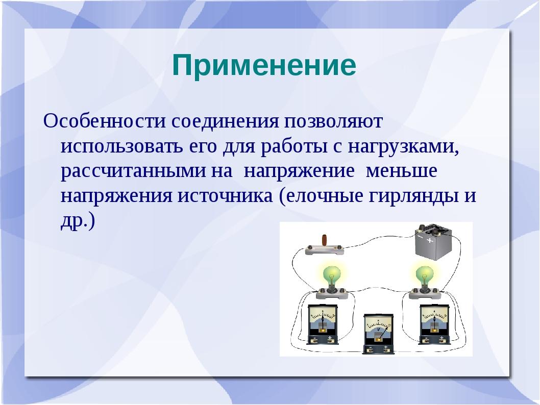 Применение Особенности соединения позволяют использовать его для работы с наг...