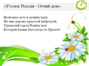 «Уголок России - Отчий дом» Возможно есть и лучшие края Но мне дороже красот
