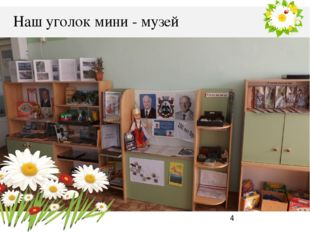 Наш уголок мини - музей