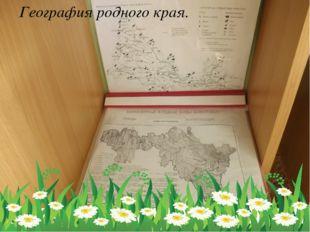 География родного края.