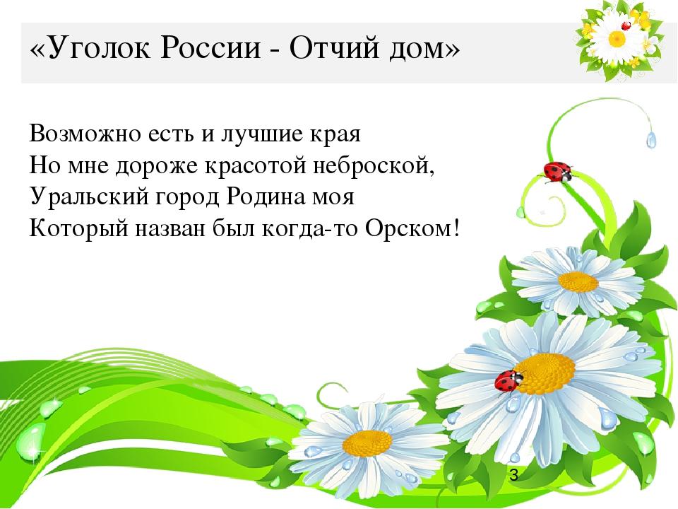 «Уголок России - Отчий дом» Возможно есть и лучшие края Но мне дороже красот...