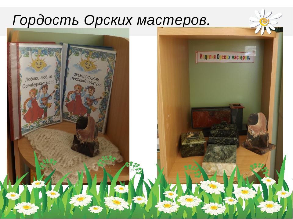 Гордость Орских мастеров.