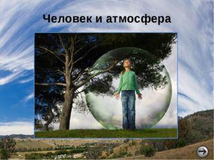 Человек и атмосфера