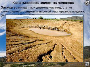 Вы узнаете: Как климат влияет на расселение человека по планете Как возникают