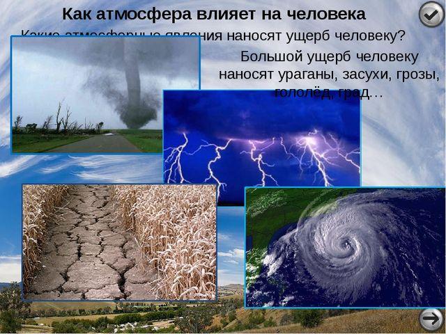 Как атмосфера влияет на человека Гроза- явление природы, сопровождающееся гро...