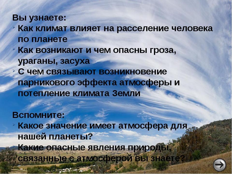 Как атмосфера влияет на человека Какие атмосферные явления наносят ущерб чело...