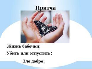 Жизнь бабочки; Убить или отпустить; Зло добро; Притча