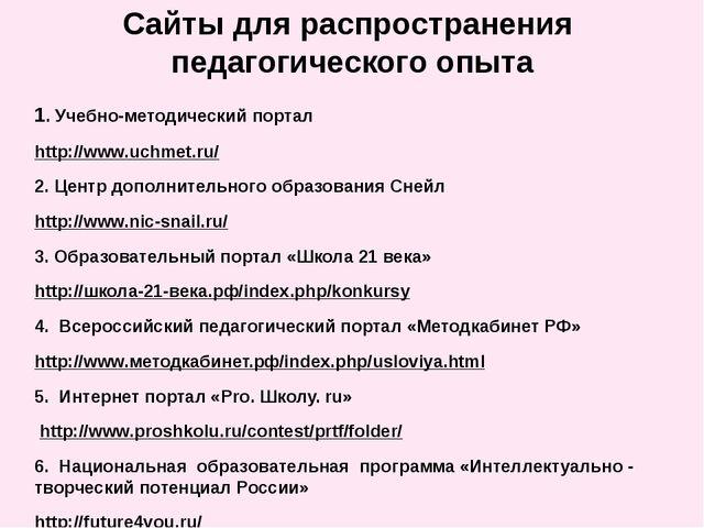 Сайты для распространения педагогического опыта 1. Учебно-методический портал...