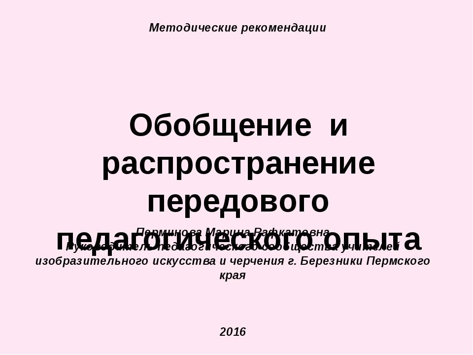 Обобщение и распространение передового педагогического опыта Методические ре...