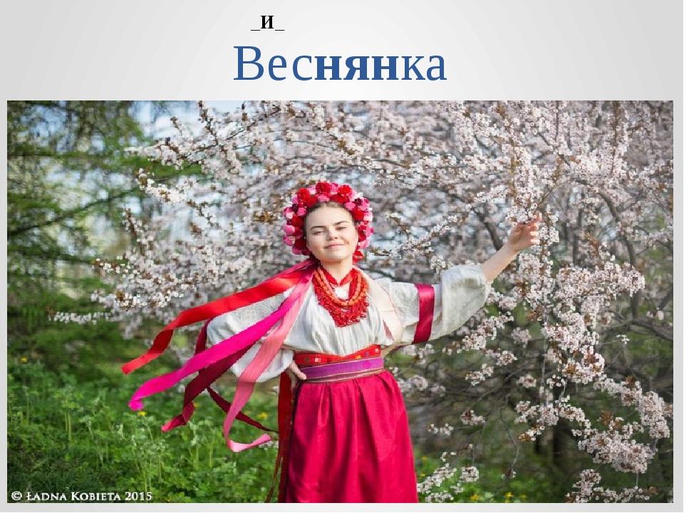 Веснянка _И_