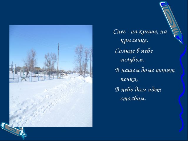Снег - на крыше, на крылечке. Солнце в небе голубом. В нашем доме топят печки...