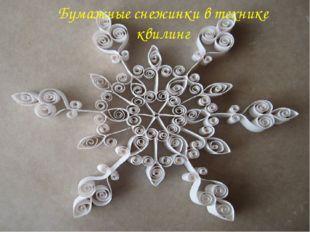 Бумажные снежинки в технике квилинг