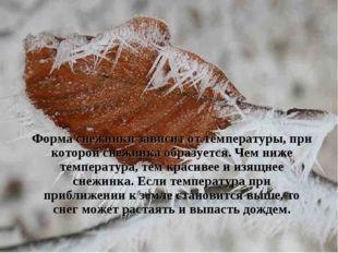 Форма снежинки зависит от температуры, при которой снежинка образуется. Чем н