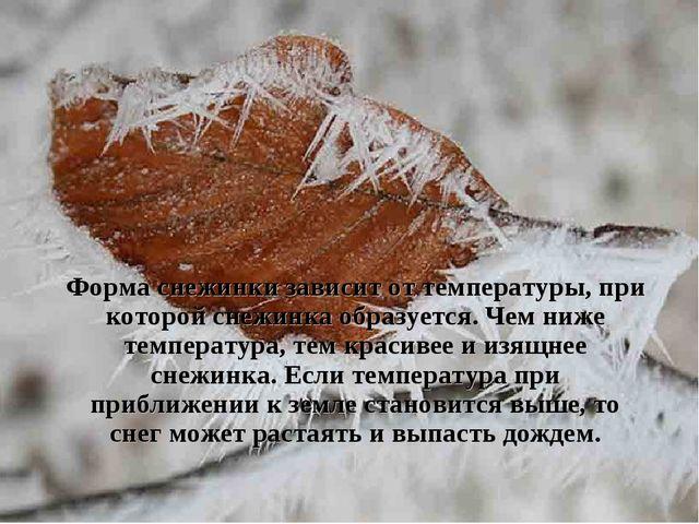Форма снежинки зависит от температуры, при которой снежинка образуется. Чем н...