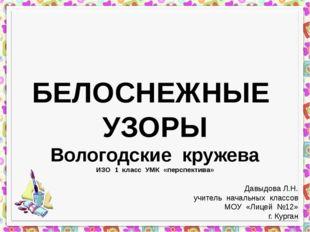 БЕЛОСНЕЖНЫЕ УЗОРЫ Вологодские кружева ИЗО 1 класс УМК «перспектива» Давыдова
