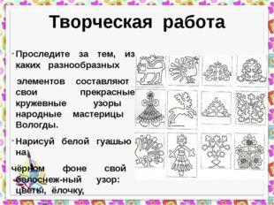 Творческая работа Проследите за тем, из каких разнообразных элементов составл