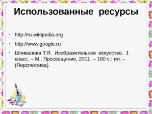 Использованные ресурсы http://ru.wikipedia.org http://www.google.ru Шпикалова