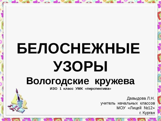 БЕЛОСНЕЖНЫЕ УЗОРЫ Вологодские кружева ИЗО 1 класс УМК «перспектива» Давыдова...