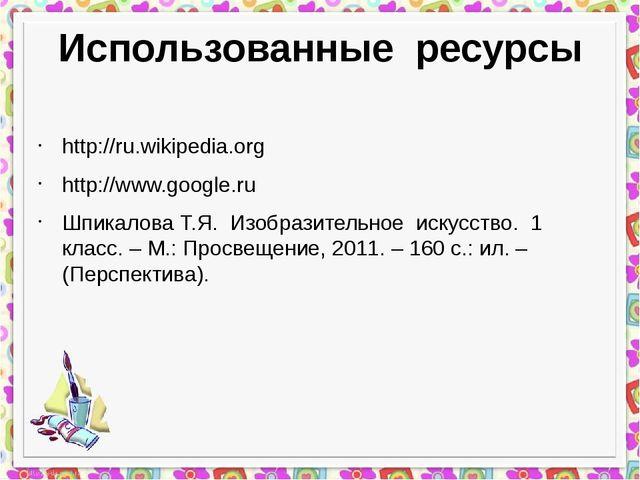 Использованные ресурсы http://ru.wikipedia.org http://www.google.ru Шпикалова...