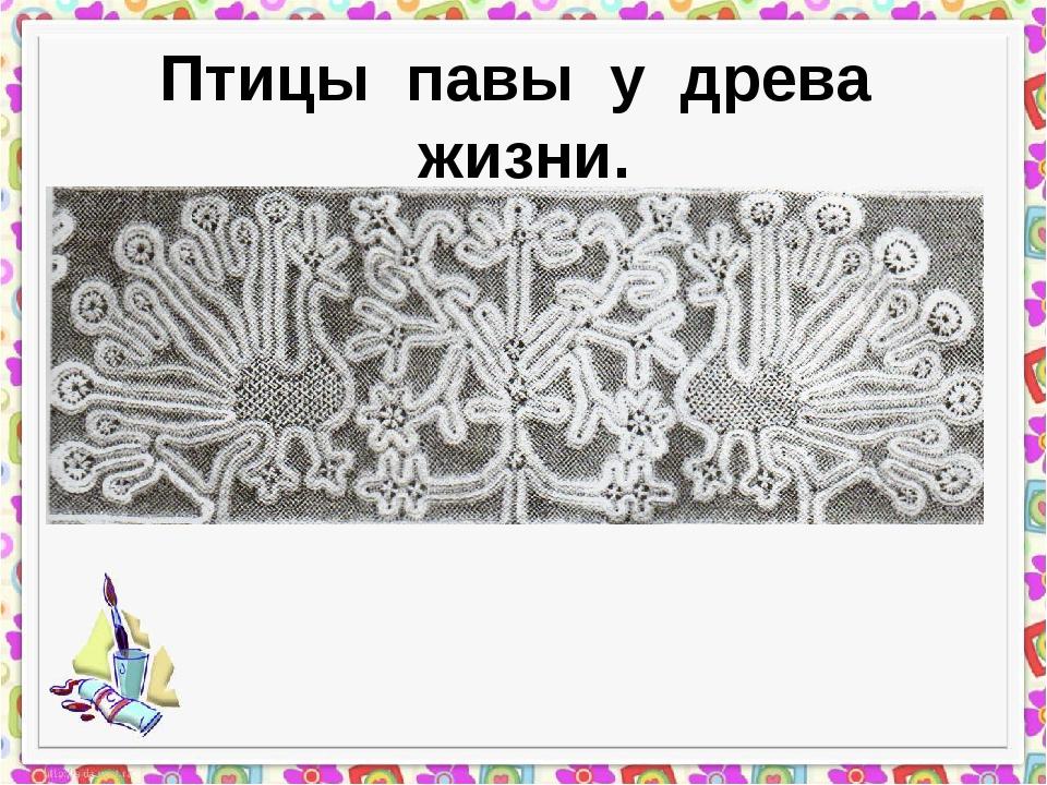 Птицы павы у древа жизни. Старинное кружево (фрагмент) Вологодские резные кру...