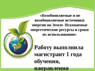 «Возобновляемые и не возобновляемые источники энергии на Земле. Ископаемые э